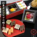 【名入れギフト】【てまり】プリザーブドフラワー きんつば 和菓子とお花の美味しく嬉しい贈り物! 敬老の日 還暦祝い 長寿の祝い 退…