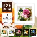 【名入れ彫刻】誕生日プレゼントに!木製ジュエリーボックス『Carina』プリザーブドフラワー 20代プレゼント 結婚祝い プロポーズ 入学…