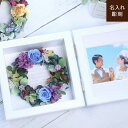 名入れ【 Petit Lien -プティ・リアン-】 リースフォトフレーム 写真立て 結婚祝い 誕生日 プロポーズ リース プリザーブドフラワー ホ…