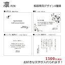 【専用オプション】錫製 ペアタンブラー「凛-RIN-」桐箱のメッセージ彫刻