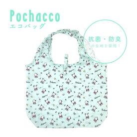 [ゆうパケット可]ポチャッコ pochacco ぽちゃっこ エコバッグ 抗菌 エコ グッズ はぴだんぶい かわいい サンリオ PC-011