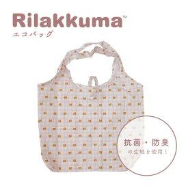[ゆうパケット可]リラックマ Rilakkuma エコバッグ 抗菌 エコ グッズ 女の子 かわいい チェック コリラックマ チャイロイコグマ RK-581