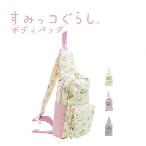 すみッコぐらし ボディバッグ リボンチャームシリーズ キッズ グッズ キャラクター 女の子 かばん 鞄 サンエックス タピオカパーク SG-1203