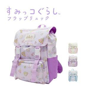 [送料無料]すみッコぐらし フラップリュック リボンチャームシリーズ キッズ グッズ キャラクター 女の子 かばん 鞄 サンエックス タピオカパーク SG-1204