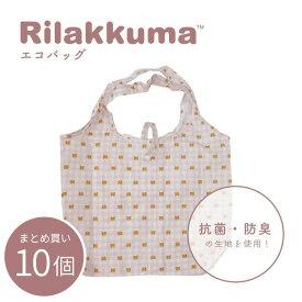 [10個セット][送料無料]リラックマ Rilakkuma エコバッグ 業務用 抗菌 エコ グッズ チェック コリラックマ チャイロイコグマ RK-581