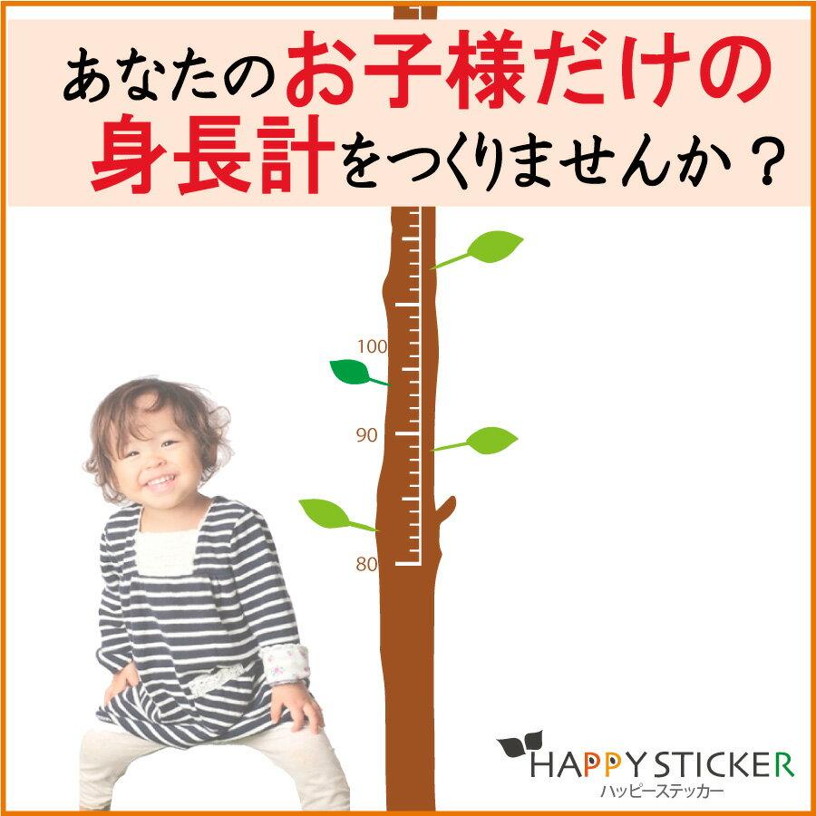 ウォールステッカー 身長計 名入れ 200cm ステッカー プレゼント 木の身長計 木 柱 細い 出産祝い 子供 シンプル