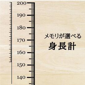 身長計 200cm ウォールステッカー 選べる 4色 メーター 50cm-200cm 柱 細い ピンク ネイビー ブラック グレー