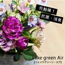 芳香剤 フェイク 光触媒グリーン・エア(ブーケF)