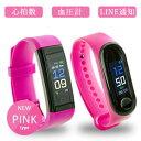 【最安値】【ピンク】Round/Square TypeIMAZINE イマジンiphone 対応 android 対応Line/Facebook/Twitter/ 対応 活動量計 心拍計 血圧…