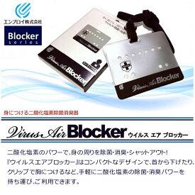 【5個セット、6/5出荷】空間除菌ブロッカーVAB(ストラップあり、ウイルス対策)詰替可能 1ヵ月半有効 CL-40のバージョンアップ