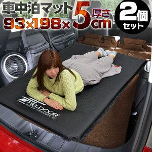 1年保証 車中泊 マット 2枚組 厚さ 5cm Mサイズ 幅93cm 収納袋付 キャンピングマット エアーマット 車中泊マット 車 トラック エアマット エアーベッド エアベッド 自動膨張 簡易 ごろ寝 寝具 防