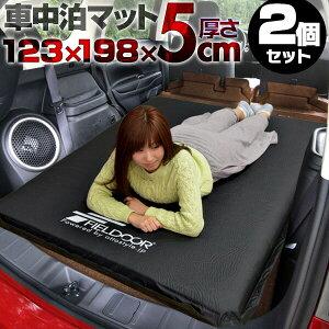 1年保証 車中泊 マット 2枚組 厚さ 5cm Lサイズ 幅123cm 収納袋付 キャンピングマット エアーマット 車中泊マット 車 トラック エアマット エアーベッド エアベッド 自動膨張 簡易 ごろ寝 寝具