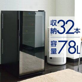 1年保証 ワインセラー 家庭用 32本 78L ハーフミラー ワインクーラー 大容量 ペルチェ冷却方式 UVカット 冷蔵庫 ワイン シャンパン おしゃれ 業務用 ●[送料無料]