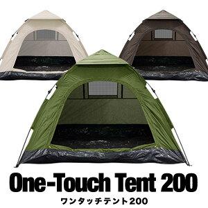 1年保証 テント ワンタッチ 3人用 4人用 ワンタッチテント UVカット 防水 スクエア テント 耐水圧 1,500mm以上 ドームテント キャンプテント ファミリー キャンプ用品 アウトドア セット 簡易テ