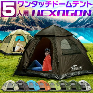 1年保証 テント ワンタッチ 4人用 5人用 ワンタッチテント UVカット 防水 大型 ヘキサゴン テント 耐水圧 1,500mm以上 ドームテント キャンプテント ファミリー キャンプ用品 アウトドア セット