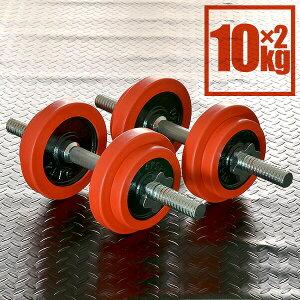 1年保証 ダンベル 10kg 2個セット ラバーダンベル セット 計 20kg 10kg x 2個 ラバーリング付き 筋トレ グッズ 腕 肩 背筋 胸筋 トレーニング 自宅 調節可能 シェイプアップ 鉄アレイ 5kg 7.5kg 10kg set