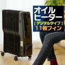 1年保証 オイルヒーター 省エネ 8 - 10 畳 ブラック 11枚フィンオイルヒーター 暖房器具 デジタル表示 タッチパネル …