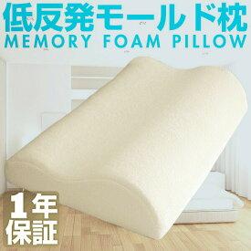1年保証 低反発枕 幅47cm 低反発マクラ 低反発まくら 枕 低反発 寝姿勢 肩こり 安眠 睡眠 健康 ヘルス ●[送料無料][あす楽]