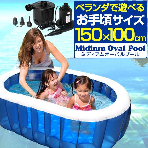 〈1年保証〉プール ビニールプール オーバルプール 電動ポンプ [空気入れ] AC電源式 中型 水あそび レジャープール ファミリープール 家庭用プール 子供用プール[送料無料]