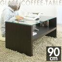 〈1年保証〉テーブル ガラス ローテーブル センターテーブル リビングテーブル コーヒーテーブル ガラステーブル 木製 幅90cm x 奥行45cm x 高さ40cm 厚さ8mm強化ガラス 北欧 天板