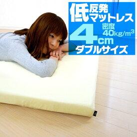 1年保証 低反発マットレス 4cm ダブル ベッドに敷いても 寝心地 抜群 低反発マット ベッド 低反発 寝具 マットレス マット 布団 低反発マットレス ●[送料無料]