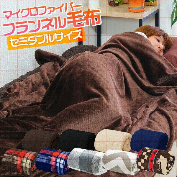〈1年保証〉毛布 セミダブル マイクロファイバー 毛布 フランネル あったか 毛布 セミダブルサイズ 毛布 軽い 薄い 毛布 暖かい 洗える やわらかい かわいい マイクロファイバー ブランケット ひざかけ ひざ掛け[あす楽]