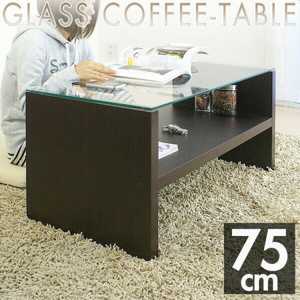 〈1年保証〉テーブル ガラス ローテーブル センターテーブル リビングテーブル コーヒーテーブル ガラステーブル 木製 幅75cm x 奥行40cm x 高さ40cm 厚さ5mm強化ガラス 北欧 天板 モダン 木目 アンティーク[送料無料]