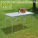 テーブル レジャー 折りたたみ アウトドア キャンプ ピクニック バーベキュー
