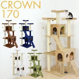 1年保証 キャットツリー 据え置き 全高 170cm シニア 運動不足 猫ちゃん CROWN170 組み立て 設置 簡単 爪とぎ 部屋 階段 ハウス付き スクラッチ 多頭 猫 ねこ ペット ペット用品 ペットグッズ ワイドタイプ おしゃれ ●[送料無料][あす楽]