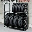 1年保証 タイヤラック カバー付 タイヤスタンド タイヤ 収納 タイヤ収納ラック タイヤラックカバー カバー付き 8本 4…