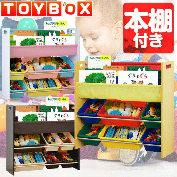 〈1年保証〉おもちゃ 収納 絵本棚 絵本ラック おもちゃ箱 布製 本棚 ラック ボックス キャスター取付可能 木製 おもちゃ収納 おもちゃラック トイボックス トイラック 片付け ラック キッズ 子供 おしゃれ toy box 収納ラック マガジンラック[送料無料][あす楽]