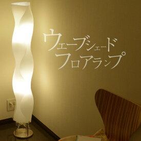 1年保証 スタンドライト フロアスタンド フロアライト フロアランプ 北欧風 デザイン 照明 スタンド照明 間接照明 LED デザイン インテリア おしゃれ 室内ライト ダイニング用 食卓用 リビング用 居間用 北欧 ●[送料無料][あす楽]