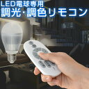 1年保証 電球 led LED電球 用 リモコン 口金 E26 専用 2.4GHz 無線式リモコン 電源 ON OFF 調光 調色 常夜灯グループ…