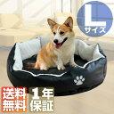 1年保証 ペットベッド カドラー Lサイズ 小型犬〜中型犬・猫用 ペットソファ レザー コットン ペット用品 ペット用 グ…