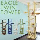 1年保証 キャットツリー 突っ張り 全高235 - 255cm シニア 運動不足 猫ちゃん キャットツインタワー EAGLE TWIN TOWER…