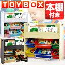 1年保証 絵本棚 絵本ラック おもちゃ 収納 おもちゃ箱 本棚 木目調 ラック ボックス キャスター取付可能 木製 本棚 収…