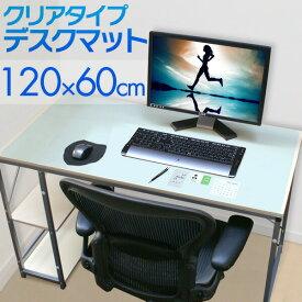 1年保証 クリアデスクマット 60×120 ソフトタイプ[1.5mm厚] デスクマット 60×120cm クリア 透明 デスク マット クリアデスクマット パソコンデスク パソコン デスクシート クリアーデスクマット 机 テーブルマット ●[送料無料]