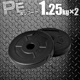 1年保証 ダンベル バーベル 用 プレート 1.25kg 2個セット ポリエチレンコート 追加プレート 追加 ダンベルプレート バーベルシャフト 用 筋トレ トレーニング シェイプアップ 重り 交換 パーツ カスタマイズ オプション 計2.5kg ●[送料無料]