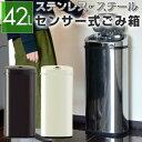 〈1年保証〉センサー全自動開閉式 ゴミ箱 大容量42L 45L ごみ箱 ゴミ箱 縦型 スリム センサー ふた付き ペダルいらず…