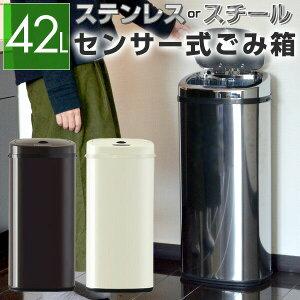 1年保証 人感センサー 自動開閉式 ごみ箱 大容量42L 45L ごみ箱 ゴミ箱 縦型 スリム センサー ふた付き ペダルいらず自動開閉 ダストボックス ごみばこ ゴミ箱 資源ゴミ ごみ箱 かわいい ごみ