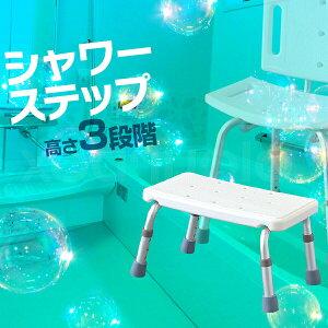 1年保証 シャワーステップ 浴槽台 シャワーチェア 背なし 介護 3段階 高さ調整 シャワーベンチ シャワーチェアー 浴槽台 踏み台 階段 風呂椅子 風呂いす 風呂イス お風呂 椅子 半身浴 椅子 浴