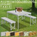 レジャー テーブル 折りたたみ テーブルセット ピクニック
