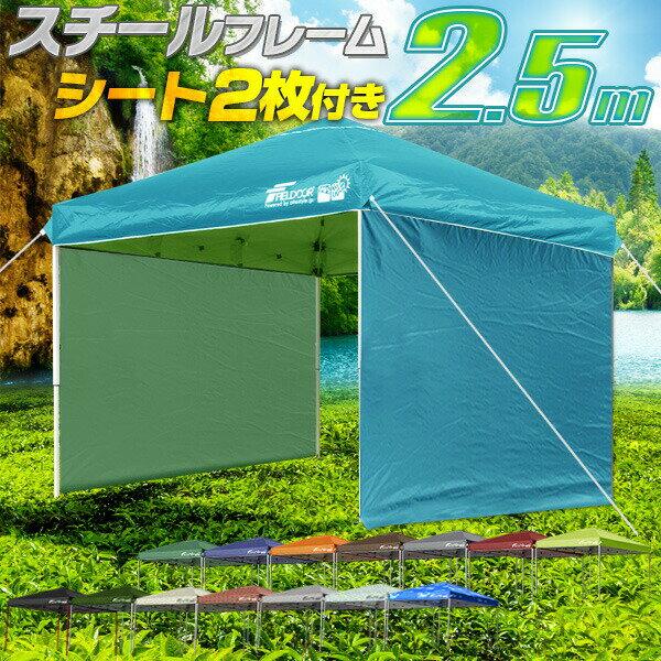 〈1年保証〉テント タープ タープテント 2.5m 250 ワンタッチ ワンタッチテント ワンタッチタープ 日よけ イベント アウトドア キャンプ バーベキュー UV加工 収納バッグ付 ワンタッチタープテント 2.5 スチール サイドシート 2枚セット[G3][送料無料]