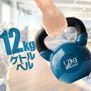 【1年保証】ケトルベル 12kg カラーケトルベル ダンベル トレーニング 器具 ケトルベルトレーニング ウエイトトレーニング 体幹トレーニング インナーマッス...