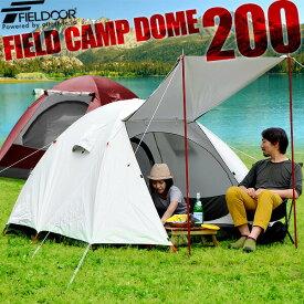 1年保証 テント 4人用 ドームテント UVカット 防水 ドーム型 耐水圧 1,500mm以上 シルバーコーティング メッシュ フルクローズテント テント キャノピー キャノピーテント インナーテント 簡易テント キャンプドーム キャンプ 軽量 FIELDOOR ●[送料無料]