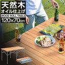 1年保証 レジャーテーブル ロールテーブル 折りたたみ 幅 120cm 天然木 木製 ピクニックテーブル テーブル ローテーブ…