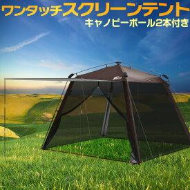 1年保証 スクリーンテント スクリーンタープ テント ワンタッチ ドームテント タープテント タープ スクリーン キャノピー 2本付き 蚊帳 約 幅285cm x 行285cm x 高さ208cm FIELDOOR ●[送料無料]