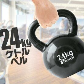 1年保証 ケトルベル 24kg ダンベル ケトルダンベル トレーニング 器具 ケトルベルトレーニング ウエイトトレーニング 体幹トレーニング インナーマッスル 持久力 筋肉 筋トレ エクササイズ 初級 中級 上級 自宅 ジム ●[送料無料]