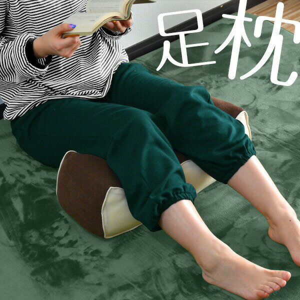 〈1年保証〉足枕 足まくら 足専用 枕 フットピロー まくら 低反発 足の疲れ 対策 フットケア リラックス 足用 クッション 脚 マクラ ひざ 膝下 膝裏 だるさ 軽減[送料無料]