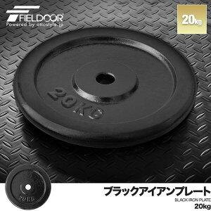 1年保証 バーベル 用 プレート 20kg 1枚 単品 ブラックアイアン 追加プレート 追加 ダンベルプレート バーベルシャフト 用 ダンベル アイアンダンベル 筋トレ トレーニング 重り 交換 パーツ